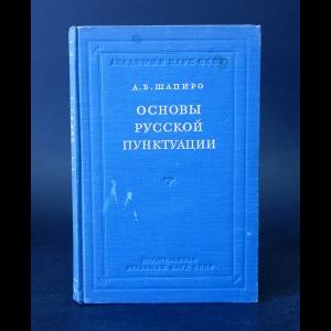 Шапиро А.Б. - Основы русской пунктуации