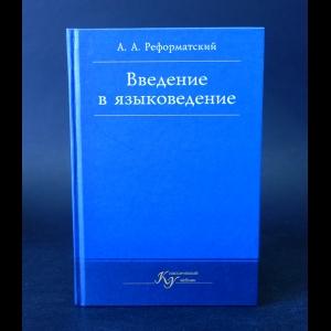 Реформатский А.А. - Введение в языковедение