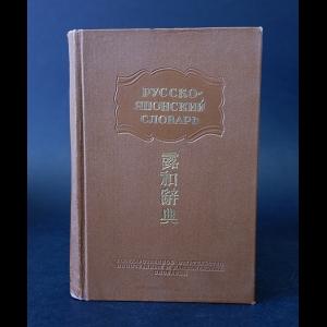 Авторский коллектив - Краткий русско-японский словарь