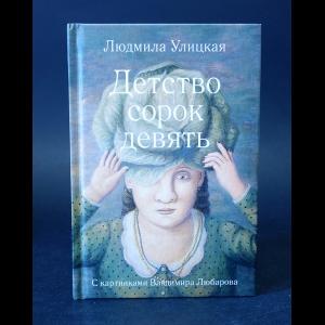 Улицкая Людмила - Детство сорок девять