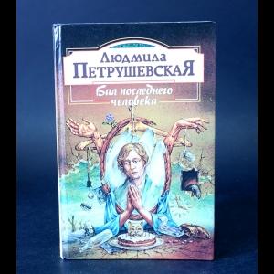 Петрушевская Людмила - Бал последнего человека