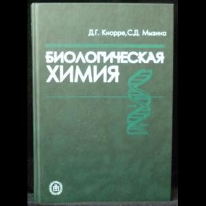 Кнорре Д.Г., Мызина С.Д. - Биологическая химия