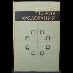 Хирт Дж., Лоте И. - Теория дислокаций