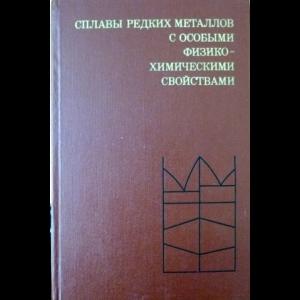 Авторский коллектив - Сплавы редких металлов с особо физико-химическими свойствами