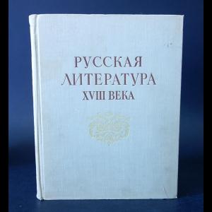 Авторский коллектив - Русская литература XVIII века