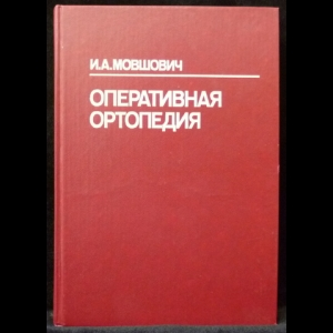 Мовшович И.А. - Оперативная ортопедия