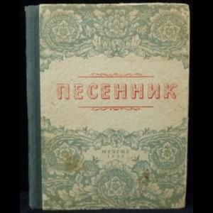Богданова Н. - Песенник. Выпуск третий