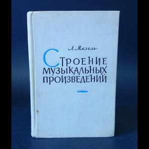 Мазель Л. - Строение музыкальных произведений