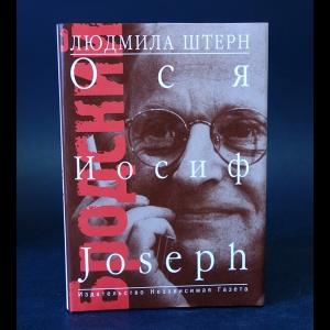 Штерн Людмила  - Бродский: Ося, Иосиф, Joseph