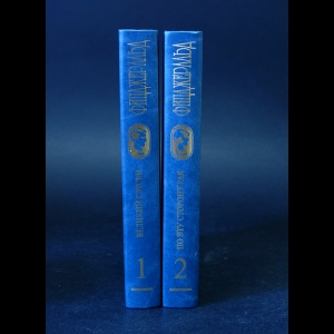 Фицджеральд Фрэнсис Скотт - Ф.С.Фицджеральд Собрание сочинений в 2 томах (комплект из 2 книг)