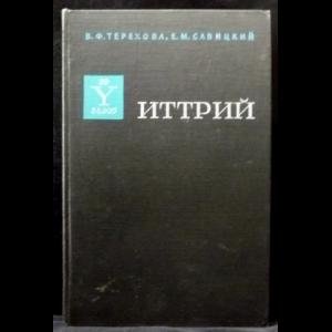 Терехова В.Ф., Савицкий Е.М. - Иттрий