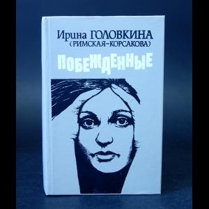 Головкина Ирина - Побежденные