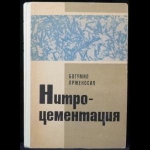 Прженосил Богумил - Нитроцементация