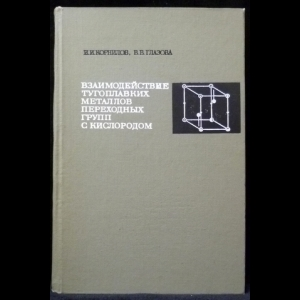 Корнилов И.И., Глазова В.В. - Взаимодействие тугоплавких металлов переходных групп с кислородом