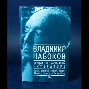Набоков Владимир - Владимир Набоков Лекции по зарубежной литературе