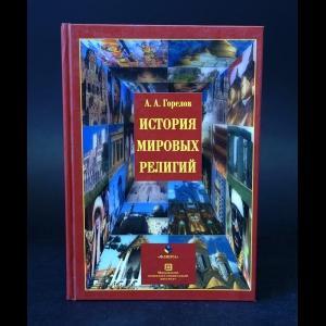 Горелов А.А. - История мировых религий