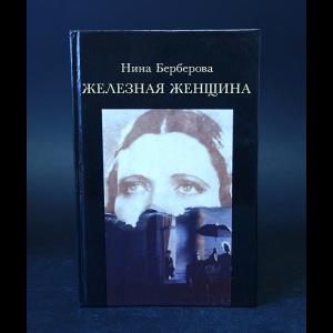 Берберова Н. - Железная женщина