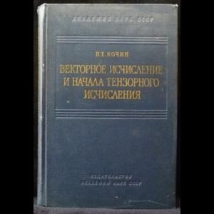 Кочин Н.Е. - Векторное исчисление и начала тензорного исчисления