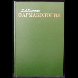 Харкевич Д.А. - Фармакология