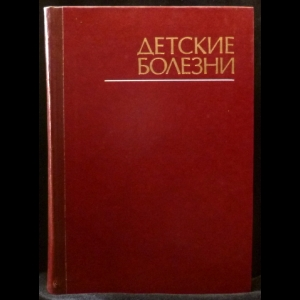 Тур А.Ф., Тарасов О.Ф., Шабалов, Н.П. - Детские болезни