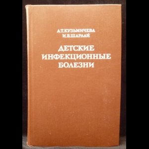Кузьмичева А.Т., Шарлай И.В. - Детские инфекционные болезни