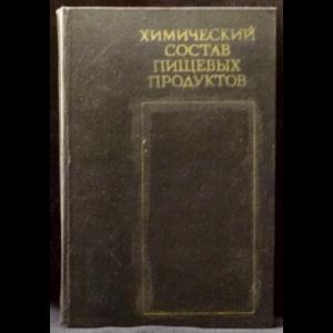 Покровский А.А. - Химический состав пищевых продуктов