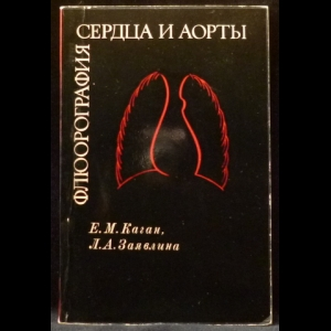 Каган Е.М., Заявлина Л.А. - Флюорография сердца и аорты