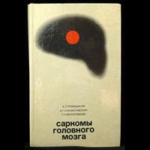 Ромаданов А.П., Станиславский В.Г., Верхоглядова Т.П. - Саркомы головного мозга