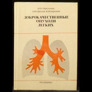 Перельман, М.И., Ефимов, Б.И., Бирюков, Ю.В. - Доброкачественные опухоли легких