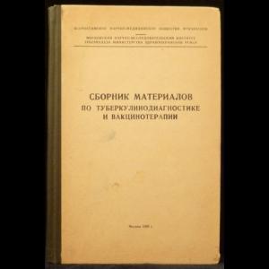 Асеев Д.Д., Гурьева И.Г. - Сборник материалов по туберкулионодиагностике и вакцинотермии