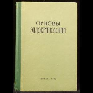 Дразин Н.М., Мережинский Н.М. - Основы эндокринологии