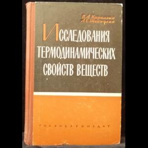 Кириллин В.А., Шейндлин А.Е. - Исследования термодинамических свойств веществ