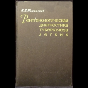 Помельцов К.В. - Рентгенологическая диагностика туберкулеза легких