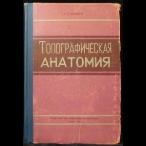 Серебров В.Т. - Топографическая анатомия