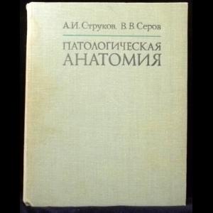 Струков А. И. , Серов В.В. - Патологическая анатомия