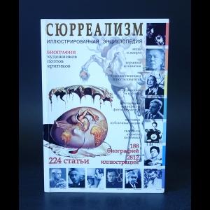 Авторский коллектив - Сюрреализм. Иллюстрированная энциклопедия