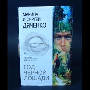 Марина Дяченко, Сергей Дяченко - Год черной лошади