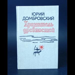 Домбровский Юрий - Хранитель древностей