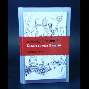 Житинский Александр - Сказки времен империи
