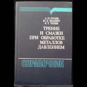 Грудев А.П., Зильберг Ю.В., Тилик В.Т. - Трение и смазки при обработке металлов давлением