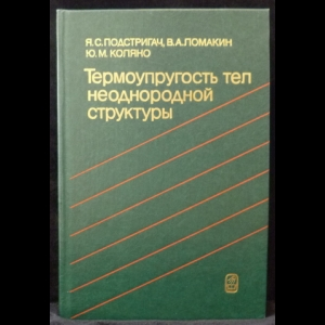 Подстригач Я.С., Ломакин В.А., Коляно Ю.М. - Термоупругость тел неоднородной структуры