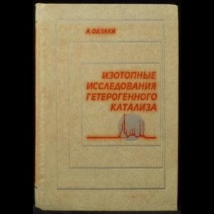 Одзаки А. - Изотопные исследования гетерогенного катализа