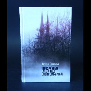 Говорухин Сергей - Прозрачные леса под Люксембургом