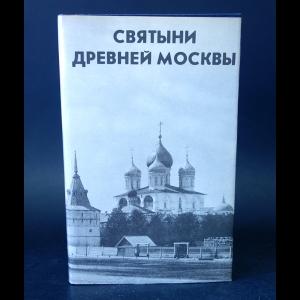 Авторский коллектив - Святыни древней Москвы