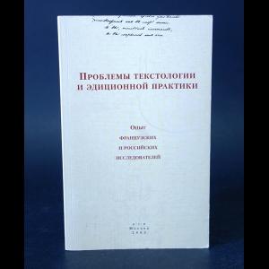 Авторский коллектив - Проблемы текстологии и эдиционной практики. Опыт французских и российских исследователей
