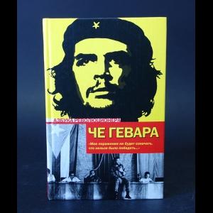 Авторский коллектив - Эрнесто Че Гевара. Эпизоды революционной войны