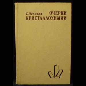 Пенкаля Т. - Очерки кристаллохимии