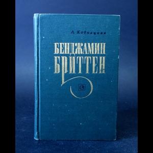 Ковнацкая Л. - Бенджамен Бриттен