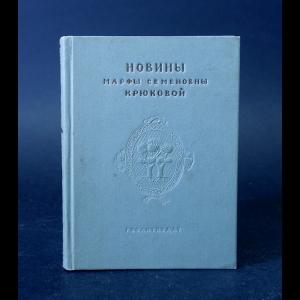 Попова Викторина - Новины Марфы Семеновны Крюковой