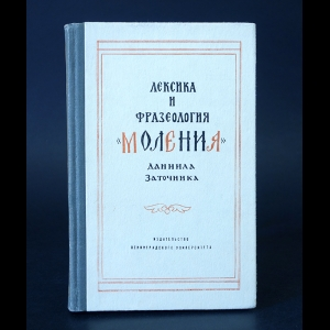 Авторский коллектив - Лексика и фразеология Моления Даниила Заточника